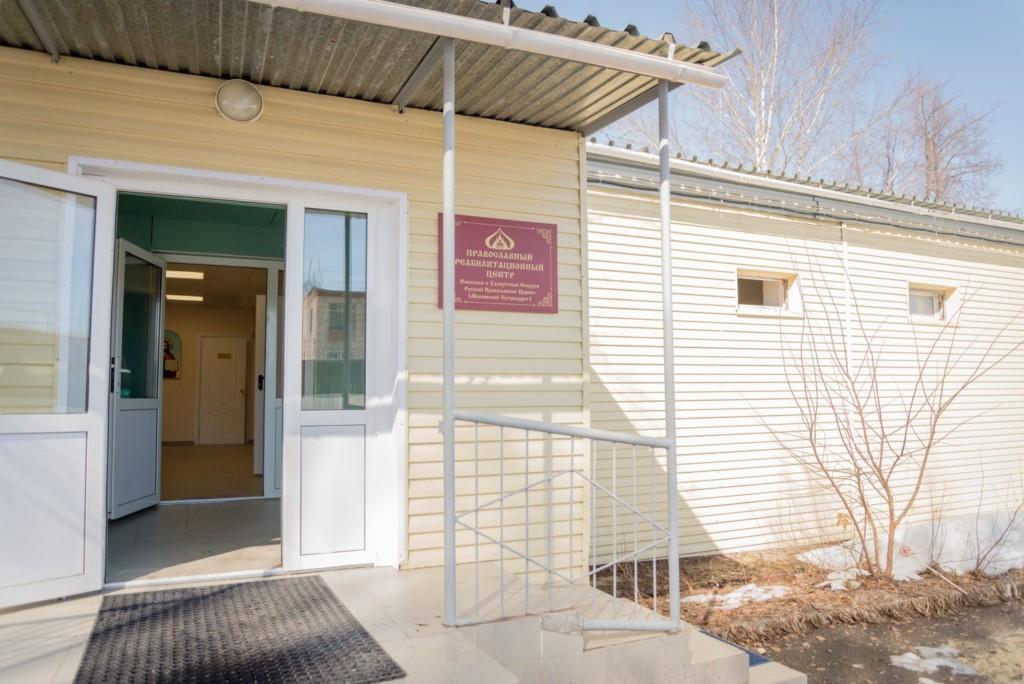 Православный реабилитационный центр для наркозависимых